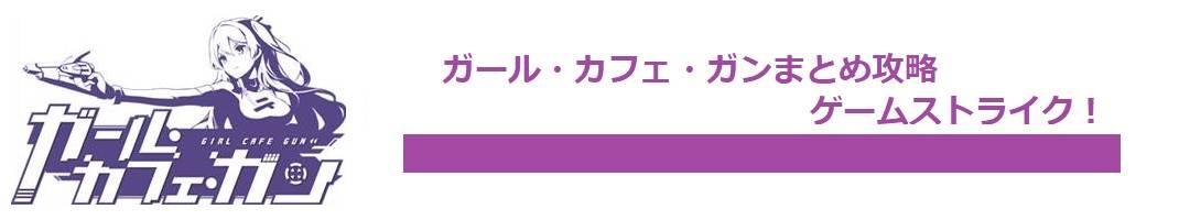 ガールカフェガンまとめ攻略 ゲームストライク!